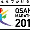 第7回大阪マラソン結果発表