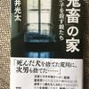 石井光太さんの「鬼畜の家」を読みました。