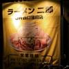 第11怪:『ラーメン二郎 JR西口蒲田店』二郎さんビギナーにオススメのお店!?