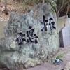 【松山の風景】愛媛県護国神社・その2:忠魂碑・慰霊碑群