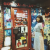 【昭和のマイナー曲紹介】弘田三枝子の「Sunny」