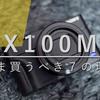 【RX100シリーズ】M6やM5Aが発売になった今、一眼ユーザーがM3を買うべき7の理由