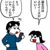 No.1200 通算1200話&次女誕生日記念!誕生日プレゼントはスクイーズがいい!