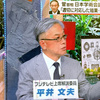 フジテレビのゲス男の素顔 ー 平井文夫