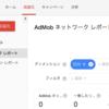 【Unity】AdMob組み込み方法