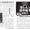 連続テレビ小説 おしん(219)