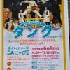 こんにゃく座(オペラ劇団)の『タング』に行って良かった!
