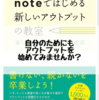 「noteではじめる 新しいアウトプットの教室」感想