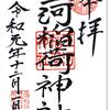 三河稲荷神社の御朱印(東京・文京区)〜神社から紅葉の本郷水道公苑散歩へ