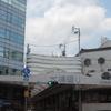 シリーズ土佐の駅(64)大橋通駅(とさでん交通伊野線)