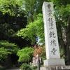 2019.05.05 乾徳寺