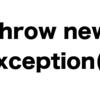 アプリケーションから例外を投げる派、投げない派