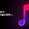 【保存版!】おすすめ定額音楽配信サービス3選