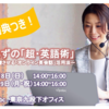 【10/8・9】vipabc英会話スペシャルセミナー登壇のお知らせ
