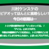 第191回 トミタ栞の新作MVが「イっちゃってる」!アイス(食べ物のこと)とのコラボで、これから、冷蔵庫のアイスを見るとトミタ栞を思い出すかもしれない…【川村ケンスケの「音楽ビデオってほんとに素晴らしいですね」】