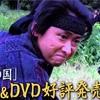 アカデミーナイトG~「忍びの国」BD&DVD発売記念、ここがスゴイぞ!アリコンプレゼンSP~