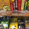 【コンセプト】香川県のにんにくカレー
