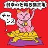 幸運の女神が微笑めばあなたも億万長者!金の亀と招き猫らが射幸心を煽って…
