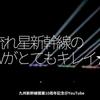 1258食目「流れ星新幹線のPVがとてもキレイ★」九州新幹線開業10周年記念@YouTube