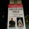 坂越の北前船交流記第4回(加賀 )
