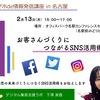 SNS講座「スマホde情報発信講座in名古屋」を2月13日(水)に開催します。〜詳細のお知らせ〜