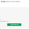 zaimの履歴画面が期間は選択できるのに集計出ないのbookmarkletで無理やり集計した