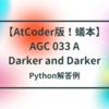 【AtCoder版!蟻本】AGC 033 A - Darker and Darker【幅優先探索】