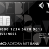 法人デビットカードという選択肢 年会費無料1%還元も