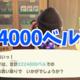 【あつ森】今作最強のベル稼ぎ手法!カブ売買1回で200万ベル以上稼ぐ方法