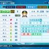 【パワプロ2020 再現選手パワナンバー】マット・マートン(2014) 阪神タイガース