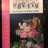 リヒテンシュタイン 侯爵家の至宝展@Bunkamura ザ・ミュージアム