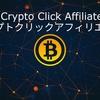 【Crypto Click Affiliate】クリプトクリックアフィリエイトとは?仮想通貨ASPで稼ぐ方法