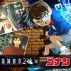 消滅都市2:名探偵コナンとコラボ 江戸川コナンや怪盗キッド、安室透が登場!