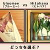 【bloomee(ブルーミー)】と【HitoHana(ヒトハナ)】どっちがおすすめ?両方試した主婦が選択したのはこっち!