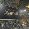 名古屋マリオットアソシアは快適で静かな高級ホテルでした