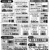 黒崎店ニコニコデー開催☆