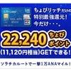 【緊急速報】22,240ポイント一撃10,000ANAマイル!ライフカードは年会費無料!