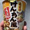 6種類の具材が入った醤油仕立て マルちゃん あったか けんちん風うどん 食べてみました