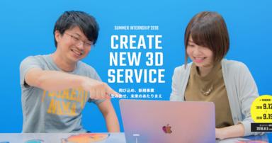 ビジネス職向け夏インターンシップ「CREATE NEW 3D SERVICE」開催レポート!