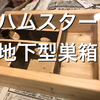 【DIY】だいたい1000円で作るハムスター地下型巣箱