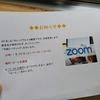 〈ひびき〉初!ZOOM