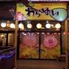 「民謡ライブ 沖縄料理 居酒屋 わらゆい」 那覇市国際通り