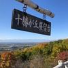 8つのガーデンが集結「北海道ガーデン街道」(大雪~ 富良野~十勝)
