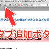 MacのSafariのツールバーに新規タブ追加ボタンを表示させる方法