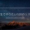 【アラサーOL】人生でやりたい100のリスト【人生を彩る】