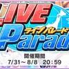 「LIVE Parade」開催!昨日の目的地 明日には通過点   覚めない夢は 始まったばかり