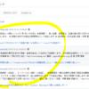 【スパム?】はてなブログにHuaweiの記事を書くと100%コメントが来ます