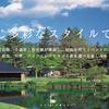 無料宿泊可!軽井沢プリンスホテルウエストの格安・最安プラン予約前にやるべき裏技を徹底解説!