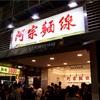 はじめての台湾ひとり旅 2日目後編 阿宗麺線&寧夏夜市