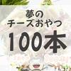 夢のチーズおやつ100本!!!